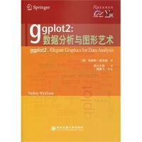 预售【RT4】ggplot2:数据分析与图形艺术 (美)威克姆,统计之都 西安交通大学出版社 978756054969