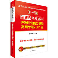 中公教育2019福建省公务员考试用书辅导教材行政职业能力测验高频考题2001道