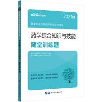 中公教育2021国家执业药师资格考试学习用书:药学综合知识与技能随堂训练题
