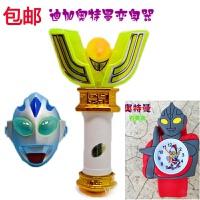 奥特曼玩具奥特曼变身器迪迦奥特曼神光棒超人面具男孩玩具