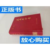 [二手旧书9成新]艾思奇全书(2) /艾思奇著 人民出版社