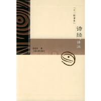 诗经译注――十三经译注程俊英 撰9787532537181上海古籍出版社