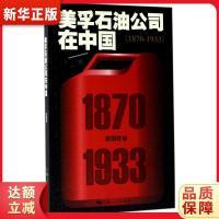 美孚石油公司在中��,上海人民出版社9787208143401【新�A��店,正版�F�】