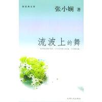 流波上的舞��小�� 著 天津人民出版社