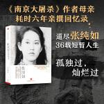 张纯如:无法忘却历史的女子(被遗忘的大屠杀和一个执意铭记的女人,一本感人至深、发人深省的回忆录)荣获第四届中国传记文学优秀作品奖