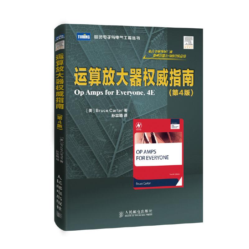 运算放大器权威指南(第4版)