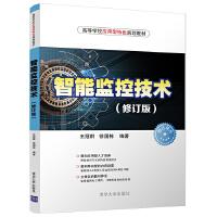 智能监控技术 (修订版)