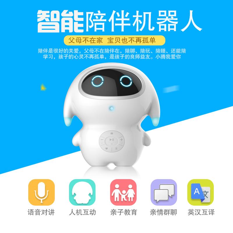 巴巴腾智能机器人高科技情感教育小胖语音对话学习聊天小腾宝宝儿童学生婴幼儿早教机学习机玩具英文学习 小学课程 算数解答 聊天陪伴