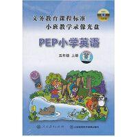 原装正版 义务教育课程标准小班教学录像光盘 PEP小学英语 五年级上册 16DVD 英语教学 英语学习 光盘