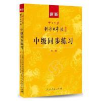 中日交流标准日本语中级同步练习-新版-第二版-(含光盘三张)( 货号:710728606)