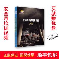 2018年安全月 重特大事故案例解析(第二季)4DVD 碟片 dvd光盘 企业安全培训视频