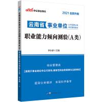 中公2019云南省事业单位公开招聘分类考试辅导教材职业能力倾向测验A类综合管理类