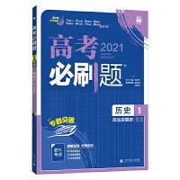 2021版 67高考必刷题 科学题阶第7版 历史1政治发展史