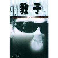 【旧书二手书9成新】教子 马里奥 9787538704396 时代文艺出版社