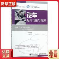 汽车配件营销与管理 黄敏雄 人民邮电出版社9787115456182【新华书店 正版全新】