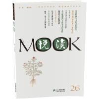 悦读MOOK 第二十六卷