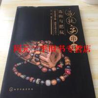 【旧书二手书】【正版现货】菩提子串珠选购与把玩