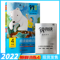 包邮2020版锐阅读 小学语文阅读�p峰训练 4四年级(文体版,含教师用书)9787514217407