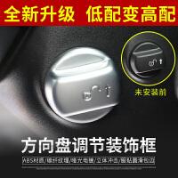 车上生活适用于捷豹F-PACE内饰改装方向盘调节旋钮装饰框方向盘锁改装捷豹汽车