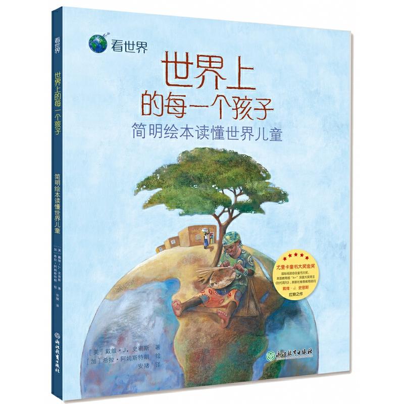 世界上的每一个孩子(简明绘本读懂世界儿童)(精)/看世界