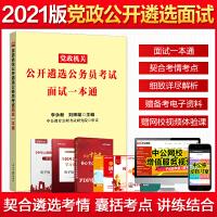 中公教育2018党政机关公开遴选公务员考试面试一本通