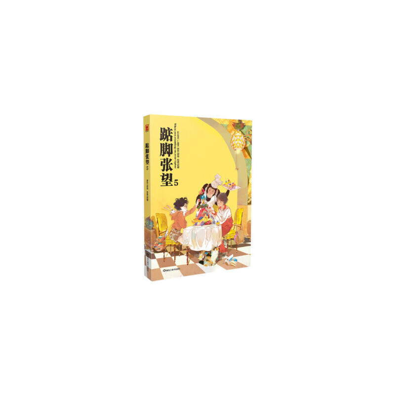 踮脚张望5 寂地 ,阿梗 绘 黑龙江美术出版社 9787531849322 【正版现货,放心下单】