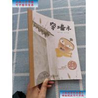 【二手9成新】穿�πg /熊亮 撰文;董小明 �L�� 浙江少年�和�出版社