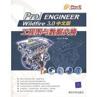 Pro/ENGINEER Wildfire 3.0中文版工程图与数据交换(附光盘)