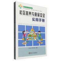 社区营养与食品安全实用手册( 货号:756721532)