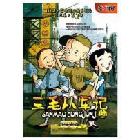 正版动画片碟片光盘 动画片 三毛从军记(13集)2DVD