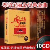 ����金正版CD光�P��Z流行�典金曲老歌精�x黑�z��d音��10CD碟片