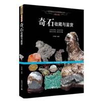 奇石收藏与鉴赏 天赐奇物 新世界出版 中国石文化 珍宝异石 奇石概述 奇石的品种 优劣与真伪 奇石鉴别方法 收藏与养护