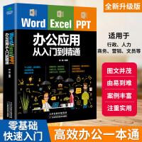 正版 Word Excel PPT办公应用从入门到精通office文档编辑电脑计算机办公软件三合一应用教程ppt制作e