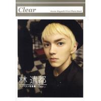 重版现货【深图日文】Clear 林遣都1st写真集 附特典DVD 日本原装进口 全款