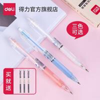得力文具33156活动铅笔0.5 自动铅笔不断芯自动笔0.7送3罐活动铅芯书写工具学生用黑色