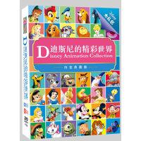 迪士尼的精彩世界(数码修复版 国英双语)(47DVD)(白金典藏版)