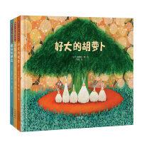 暖房子国际精选绘本系列:好大的胡萝卜,最好的朋友,小笨鸟