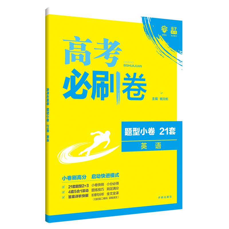 理想树2019新版高考必刷卷 题型小卷21套 高考英语 67高考自主复习
