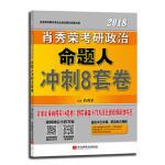 命题人冲刺8套卷 肖秀荣 9787512425156 北京航空航天大学出版社
