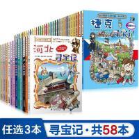 大中华寻宝记系列全套25册漫画书环球寻宝记系列全套33册河北福