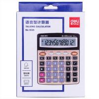 得力33560计算器12位办公财务大屏语音计算器