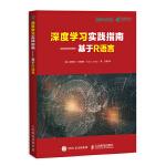 深度学习实践指南 基于R语言
