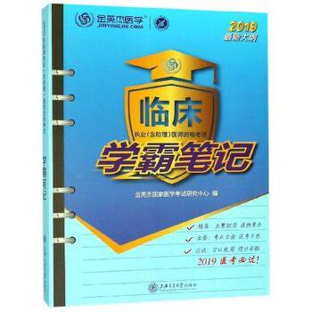 临床执业(含助理)医师资格考试学霸笔记