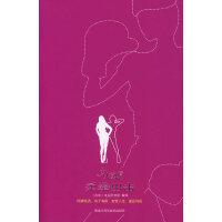 女人的处境:柔拳出击 9787538855234 黑龙江科学技术出版社