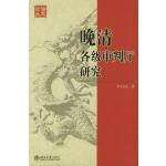 晚清各级审判厅研究/法史论丛