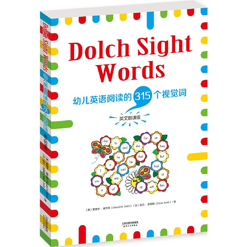 Dolch Sight Words:幼儿英语阅读的315个视觉词(英文朗读版)赠送配套英文朗读音频 按难度分为5 级: Pre-primer Primer、Grade 1、Grade 2 和Grade 3, 包括220 个基本词汇, 另外还有95 个名词,共315 个高频词