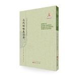 5折特惠 元代经略东北考 近代海外汉学名著丛刊 中外交通与边疆史 国家出版基金资助项目