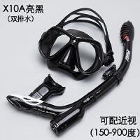 浮潜三宝防雾近视面罩眼镜套装全干式呼吸管潜水镜 【新款】X10A 亮黑