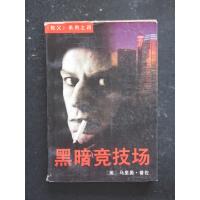 【旧书9成新】黑暗竞技场_(美)马里奥・普佐著;赵炎秋,夏树荫译