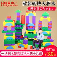 大型塑料积木好莱木砖块儿童拼装城堡大积木散装散块幼儿园3-10岁